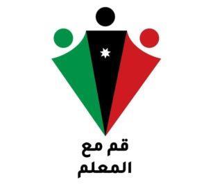 شعار حملة قم مع المعلم
