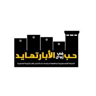 شعار حملة صداقة