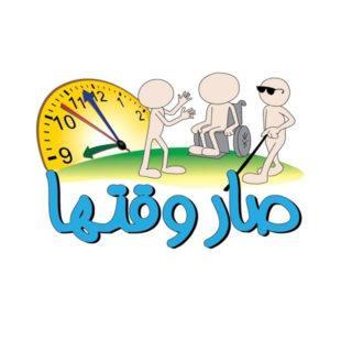 شعار حملة صار وقتها