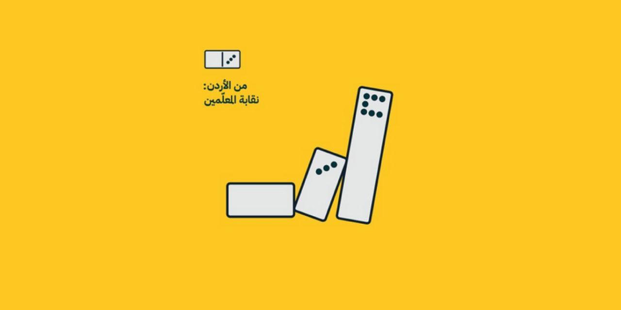 https://ahel.org/wp-content/uploads/2020/12/نقابة-المعلمين-بودكاست-1280x640.jpg